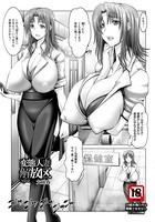 変態人妻解放区 Season2(単話)