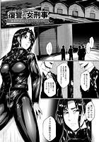 復讐の女刑事(単話)