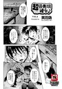 超最先端彼女♪(6)