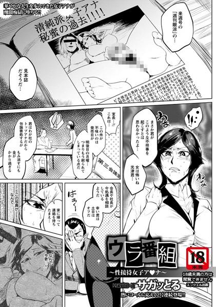 ウラ番組 ~性接待女子アナ~(単話)