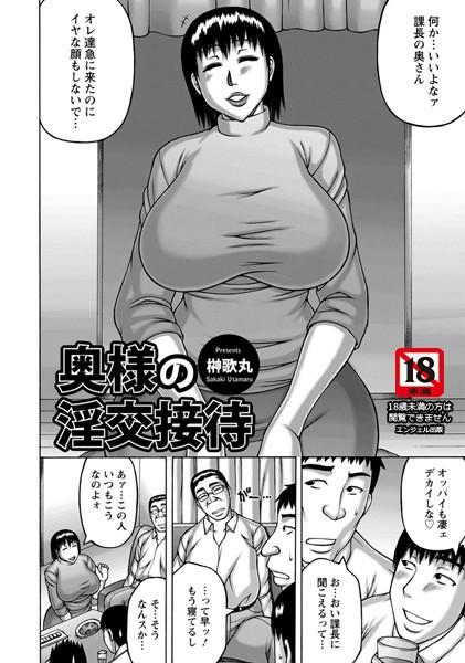 奥様の淫交接待(単話)