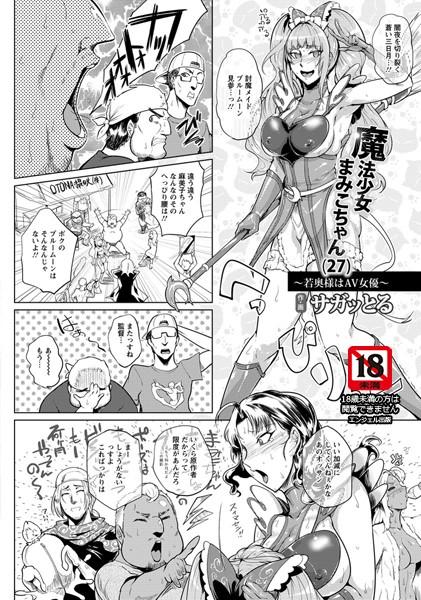 魔法少女まみこちゃん(27) 若奥様はAV女優(単話)