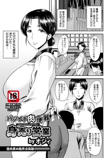 バツイチ肉便器身売り営業 (単話)