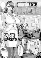 欲濁 堕ちた女スパイ(単話)