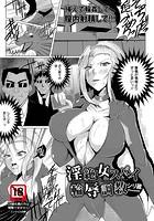淫絶女スパイ輪辱調教(単話) b450eagcl00714のパッケージ画像