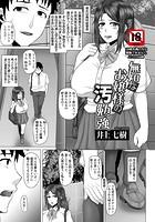 無知なお嬢様の汚勉強(単話)
