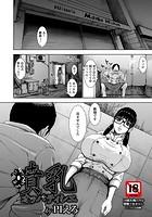 噴乳オッパティシエ(単話)