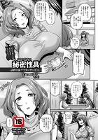 秘密性具 〜訪問実演アフターサービス〜