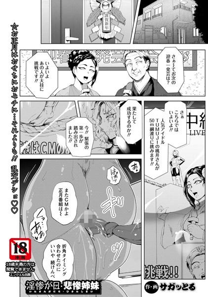 淫惨が日・悲惨姉妹(単話)