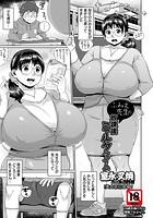ふみえ先生の放課後ミルクタイム(単話)