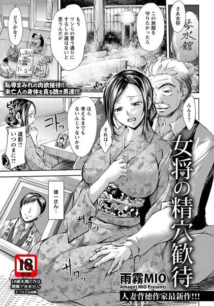 女将の精穴歓待(単話)