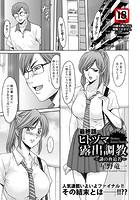 ヒトヅマ露出調教 〜謎の脅迫者〜(単話)