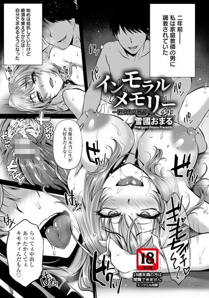 インモラルメモリー ~甦る肉交教育~(単話)