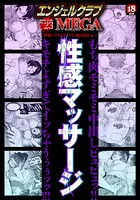 エンジェルクラブMEGA Vol.23