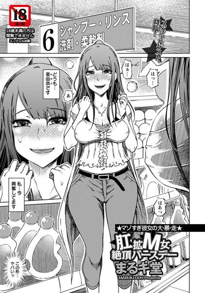 肛拡M女絶頂バースデー(単話)