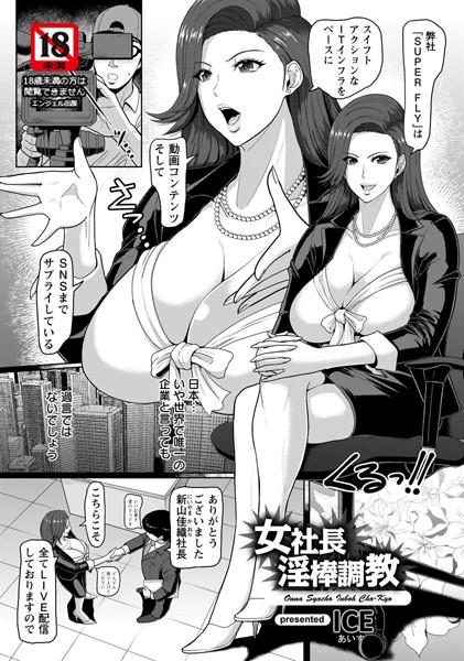 女社長淫棒調教(単話)