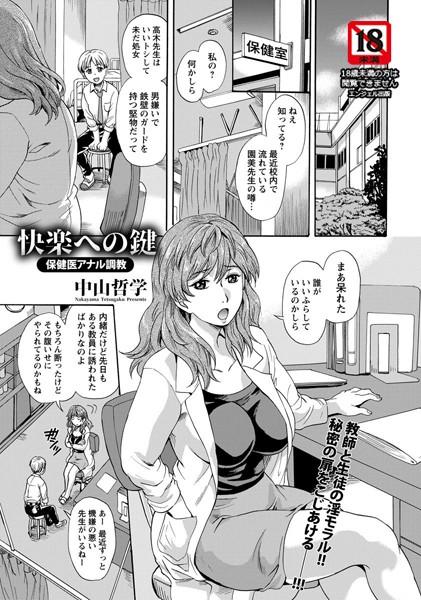 快楽への鍵 保健医アナル調教(単話)