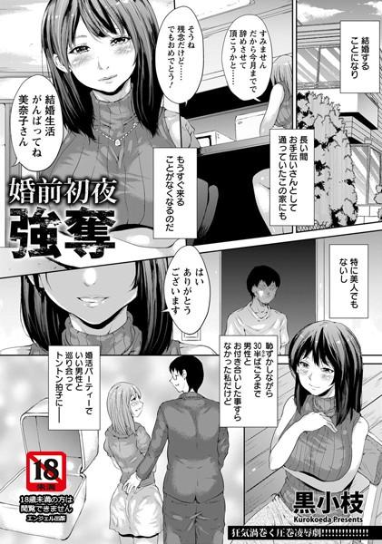 【家庭教師 エロ漫画】婚前初夜強奪(単話)