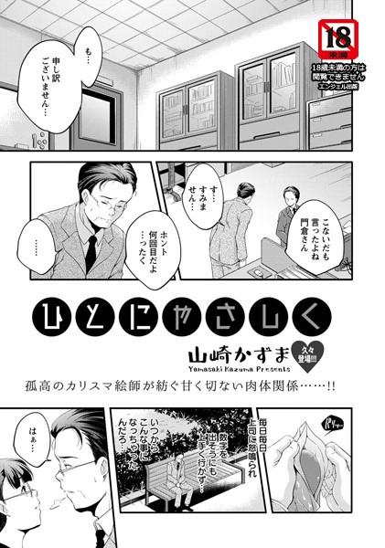 【女子校生 エロ漫画】ひとにやさしく(単話)
