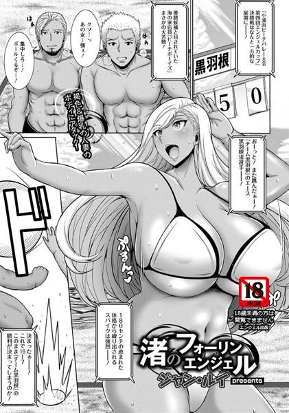 【人妻 エロ漫画】渚のフォーリンエンジェル(単話)