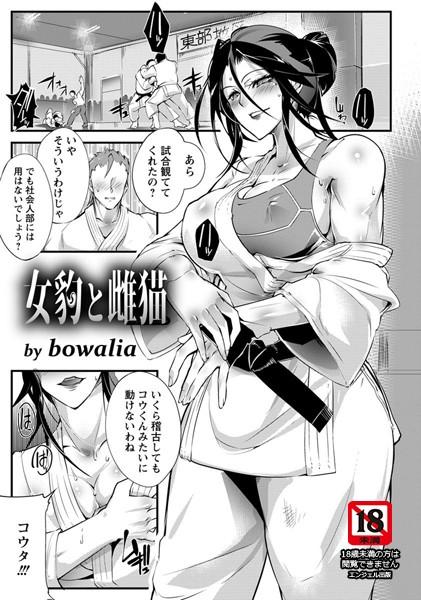 【強姦 エロ漫画】女豹と雌猫(単話)