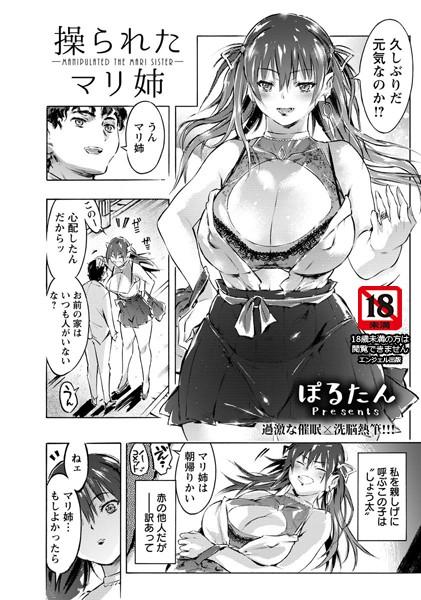【美少女 エロ漫画】操られたマリ姉(単話)