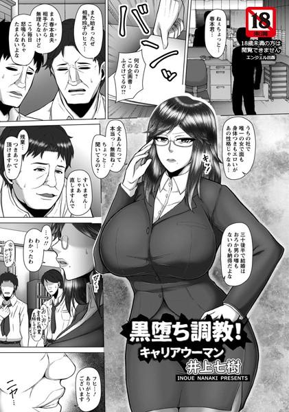 黒堕ち調教!キャリアウーマン(単話)