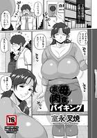 友母肉食バイキング(単話)