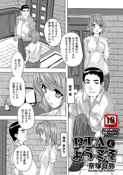 PTAにようこそ(単話)