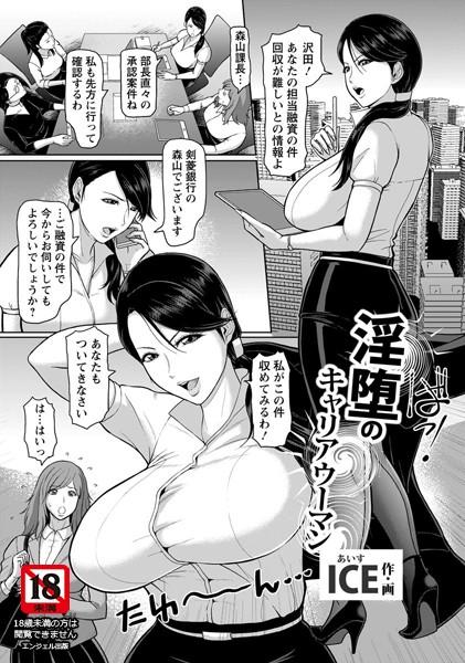 淫堕のキャリアウーマン(単話)