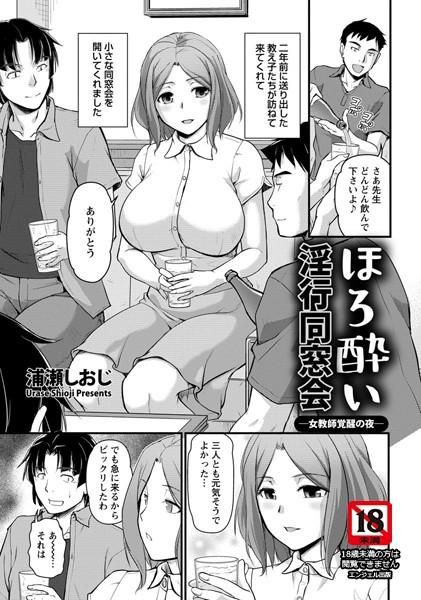 ほろ酔い淫行同窓会 ―女教師覚醒の夜―(単話)