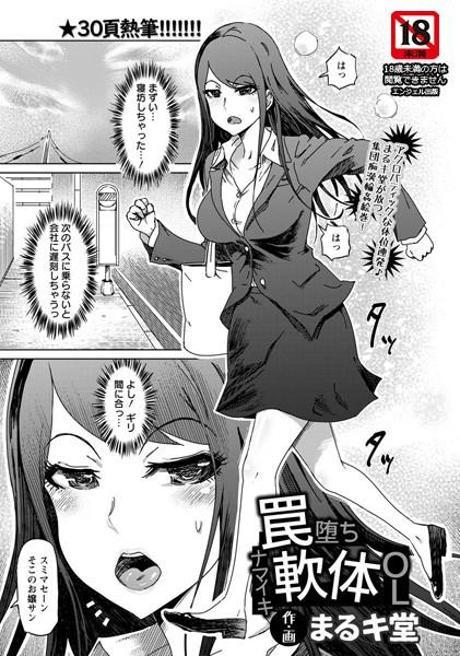 【輪姦 エロ漫画】罠堕ちナマイキ軟体OL(単話)