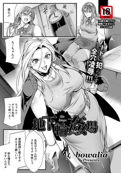 【輪姦 エロ漫画】地下輪姦場(単話)