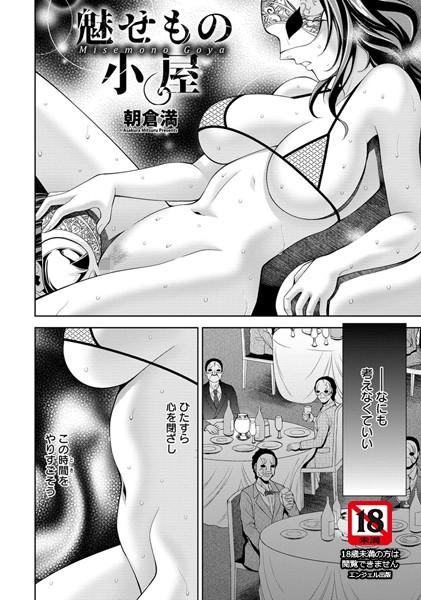 魅せもの小屋(単話)