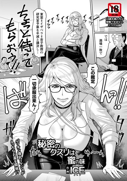 【巨乳 エロ漫画】秘密のクスリは蜜の味(単話)