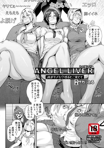【クンニ エロ漫画】ANGELLIVER〜JKがキメセクするとこ見てて〜(単話)