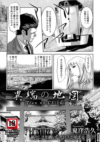 【人妻 エロ漫画】異端の地図(単話)