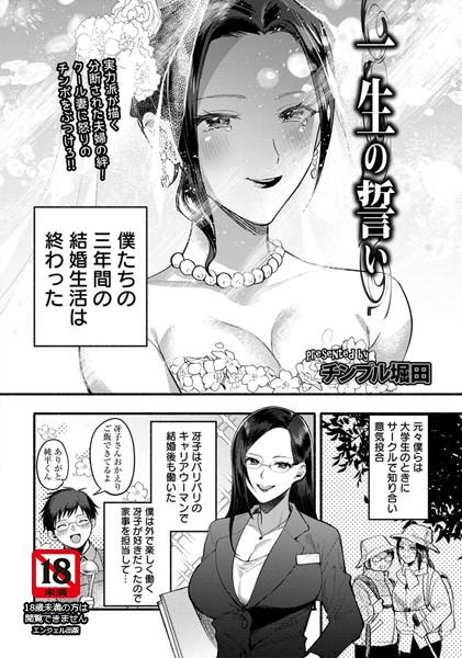 【めがね エロ漫画】一生の誓い(単話)