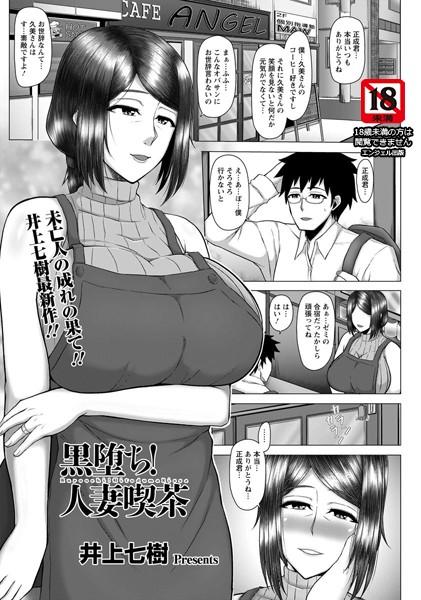 黒堕ち!人妻喫茶(単話)