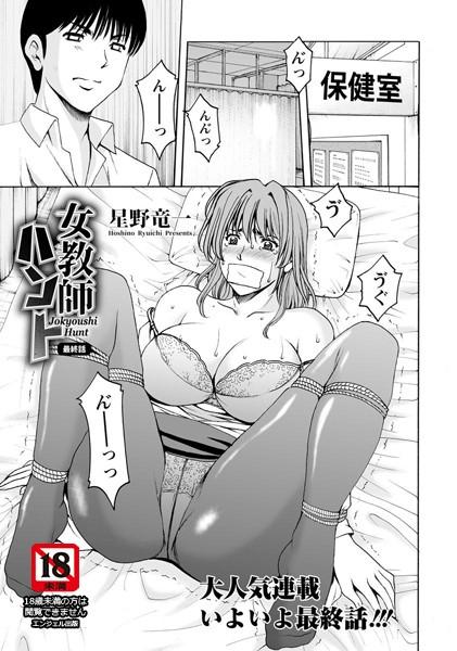女教師ハント(単話)