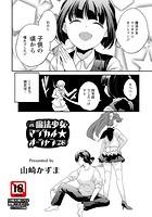 (元)魔法少女・マジカル☆オーシャン(28)(単話) b450eagcl01720のパッケージ画像
