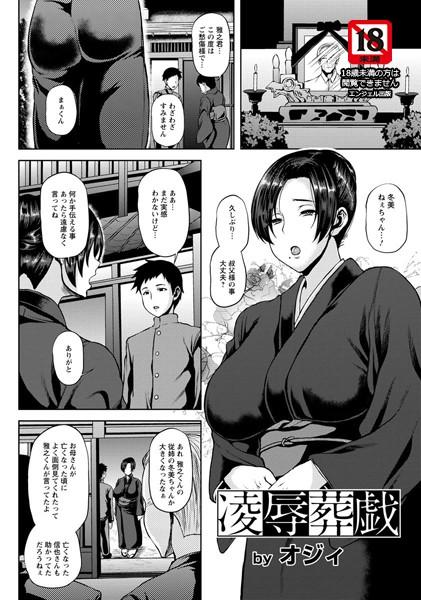 凌辱葬戯(単話)