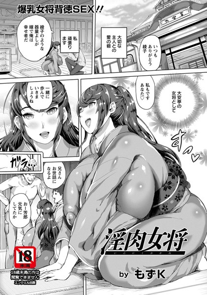 淫肉女将(単話)