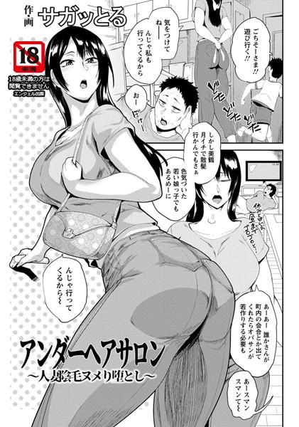 アンダーヘアサロン ~人妻陰毛ヌメり堕とし~(単話)