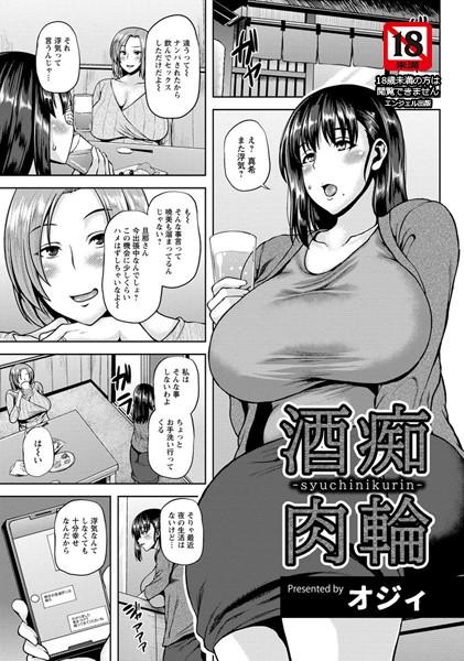 酒痴肉輪(単話)