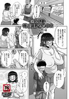 巨乳人妻脅迫調教セックス(単話) b450eagcl01771のパッケージ画像