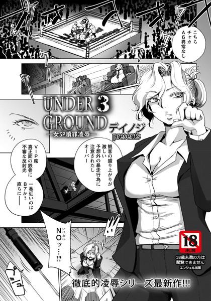 UNDER GROUND(単話)