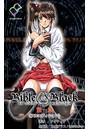 【フルカラー成人版】Bible Black<フルエディション>【分冊版】 第一章