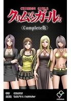 【フルカラー成人版】クリムゾンガールズ Complete版