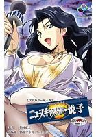 【フルカラー成人版】花の女子アナ ニュースキャスター・悦子 生でイキます!TAKE1 Complete版